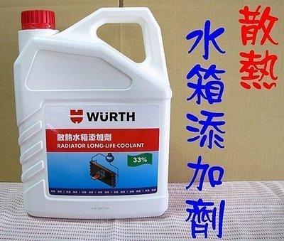 愛淨小舖-德國福士WURTH 散熱水箱添加劑 水箱精 33% 日系車專用 /1加侖4公升裝 福士水箱精