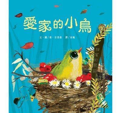 繪本館~維京國際~愛家的小鳥(2017年凱特格林威童書大獎)繪本任挑10本以上免運