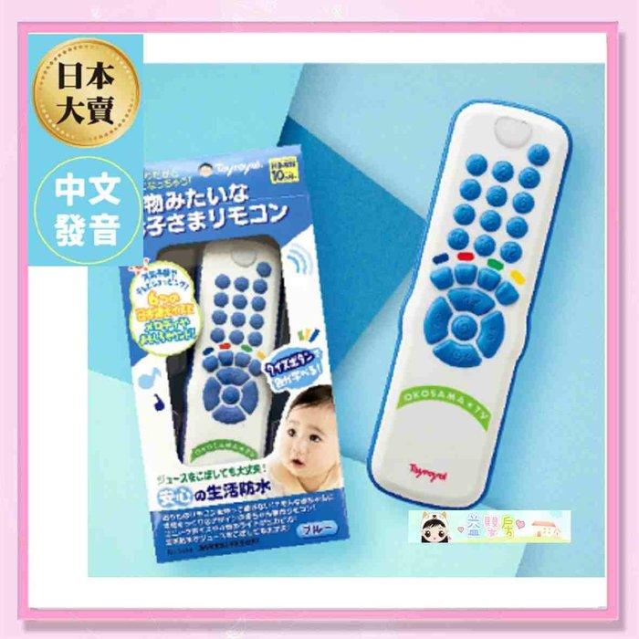 <益嬰房>日本《樂雅 Toyroyal》寶寶 聲光學習遙控器