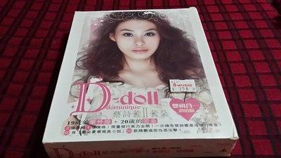 R華語女(全新未拆CD)~蔡詩蕓~紫外線+蕓朵~二合一~大盒精裝版~