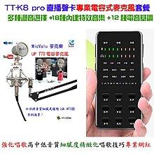 18種特效音買中振膜 非一般小振膜TT-K8 pro直播聲卡+up770電容式麥克風+防噴網+支架送166種音效