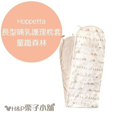 Hoppetta 長型 哺乳護理抱枕 枕套 童趣森林 長型抱枕 多功能 哺育用品 代購[H&P栗子小舖]