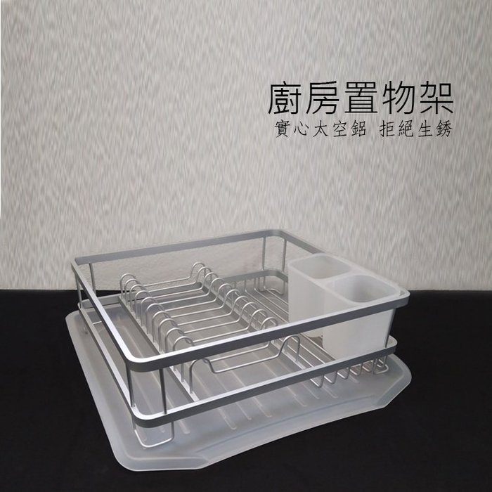 EC070 鋁合金碗盤瀝水架 筷子刀叉瀝水瀝水架 滴水盤架
