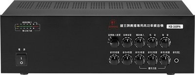 【昌明視聽】 鐘王 廣播系統擴大機 KB-300PA 100V 8歐姆 最大輸出300瓦 另有200瓦 KB-200PA