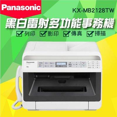 【大鼎oa】Panasonic 國際牌 KX-MB2128TW/KX-2128/2128 大台北安裝 送原廠碳粉  免運   {含稅}