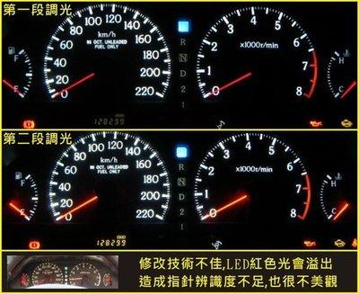 NISSAN CEFIRO A32 全車室內燈泡 LED 化 ( 儀表板指針與背光、冷氣恆溫空調面板、室內燈改LED )