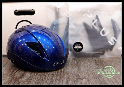 【online bike】線上單車 免運 KPLUS SPEEDIE 安全帽 藍 童帽 兒童安全帽 POC MONTON