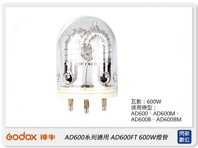 ☆閃新☆GODOX 神牛 AD600系列通用 600W 燈管 (公司貨) AD600FT