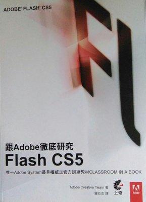 跟Adobe 徹底研究Flash CS5