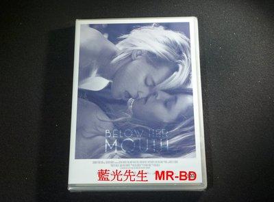 [DVD] - 慾亂唇迷 Below Her Mouth (車庫正版)