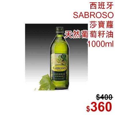 【光合小舖】西班牙 SABROSO 莎寶蘿 天然葡萄籽油 1000ml 發煙點高、健康、不飽和脂肪酸、亞麻油酸、維他命F