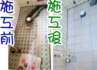 [阿華師傅]-新竹/苗栗/台中-專業泥作工程承包舊屋翻新、浴室翻修,磁磚、洩水不良/積水/漏水、歡迎來電詢問~免費估價