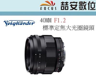 《喆安數位》福倫達 Voigtlander 40mm F1.2 For SONY FE接環 超大光圈標準定焦鏡 #1