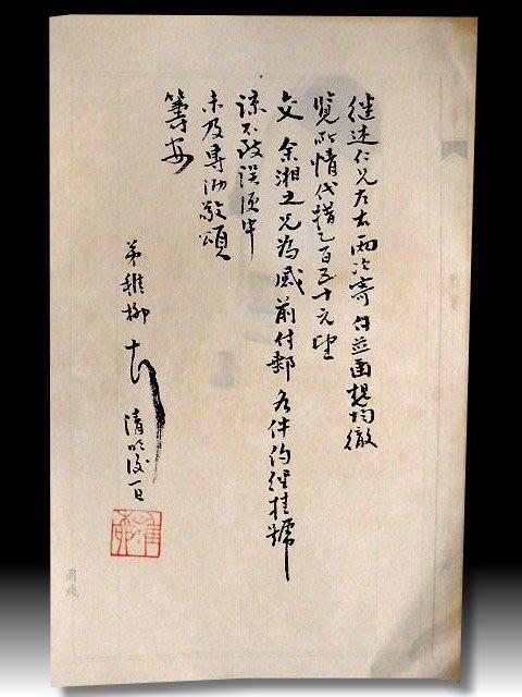 【 金王記拍寶網 】S1193  中國近代名家 謝稚柳款 書法書信印刷稿一張 罕見 稀少