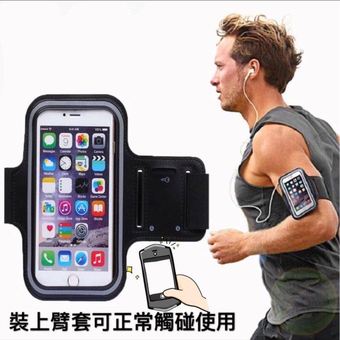 【滿599免運】通用款手機臂套 IPhone7 Iphone6 手機收納袋 手機套 慢跑 健身 運動