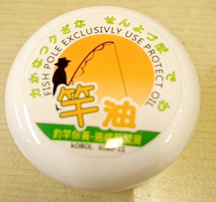 【新竹民揚】釣竿竿油(小) 保養保護竿子專用油