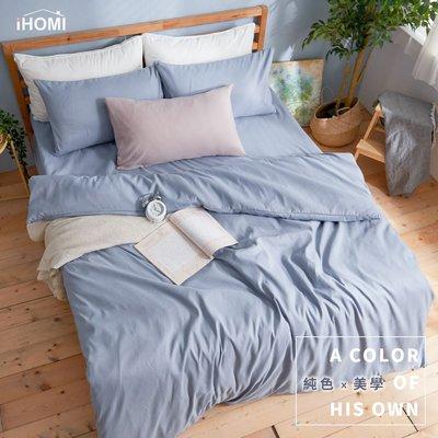 《iHOMI》芬蘭撞色設計-雙人床包兩用被套四件組-淺藍