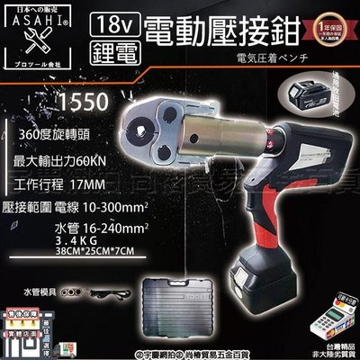 ㊣宇慶S舖㊣3期0利率 1550+6.0雙電+全配 日本ASAHI 21V充電式壓接機 不鏽鋼水管 壓接鉗 白鐵 壓接剪