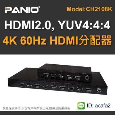 1進8出 4K 60hz HDMI2.0視訊分配顯示器 YUV4:4:4 《✤PANIO國瑭資訊》CH2108K