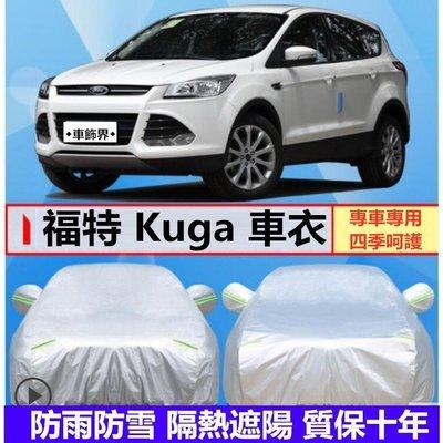 福特 Ford Kuga 專車專用 車衣 車罩 防雨 防曬 遮陽 隔熱 升級加厚 車罩子 Kuga專用#現貨