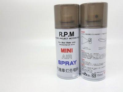 【新鴻昌】 RPM 燈殼燻黑噴漆 燈殼噴漆 所有燈殼 燈殼漆