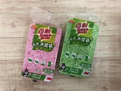 歐拉拉-美國3M百利天然木漿棉 多用途菜瓜布(請告知顏色~未告知則隨機出貨)