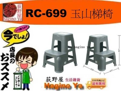 荻野屋/RC-699/玉山梯椅/梯椅/洗車椅/登高椅/墊高椅/加高椅/增高椅/RC699/聯府/直購價