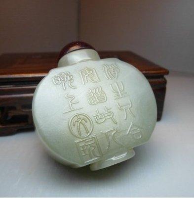 頂天- 老和闐白玉鼻煙壺 刻人物詩文 細膩 溫潤  規格:56*51*18 mm