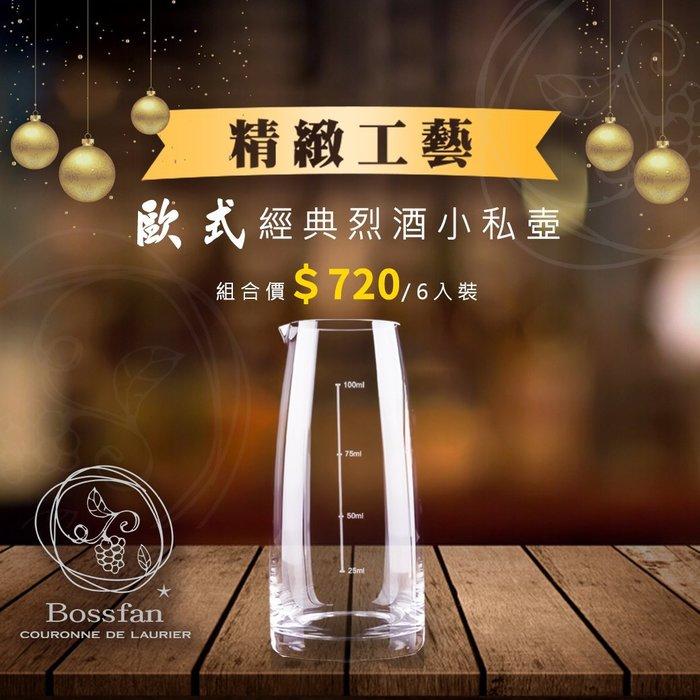 [范頭家]經典烈酒小私壺/ 組合價$720 /六入裝