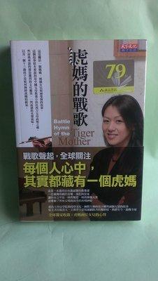 【紫庭雜貨】虎媽的戰歌Battle Hymn of the Tiger Mother│蔡美兒Amy Chua│定價320