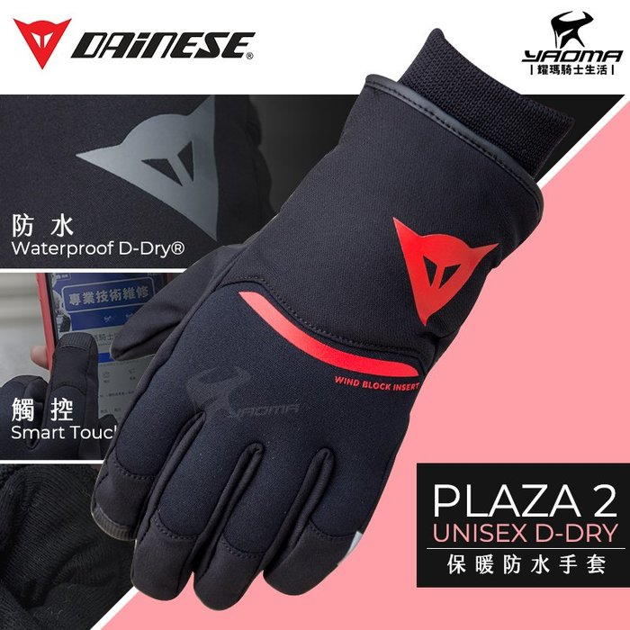 DAINESE手套 PLAZA 2 D-Dry UNISEX 黑紅 防水手套 保暖手套 觸控 防風 耀瑪騎士機車安全帽