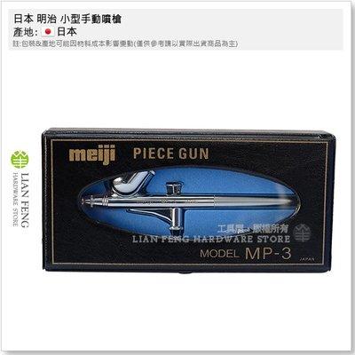 【工具屋】*含稅* 日本 明治 小型手動噴槍 meiji  MP-3 重力式 口徑0.3mm 製圖美術工藝 塗裝 噴塗