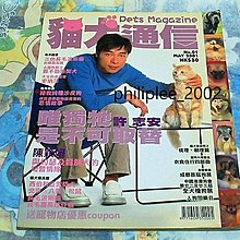 貓犬通信 Pets Magazine May 2001 許志安 陳穎妍