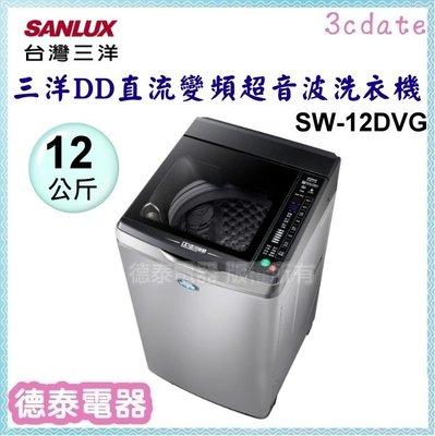 可議價~SANLUX【SW-12DVG】台灣三洋12公斤DD直流變頻超音波單槽洗衣機【德泰電器】