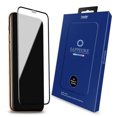 高雄光華【豐宏數位】hoda iPhone 11/11 Pro/11 Pro Max 藍寶石幻影3D 隱形滿版螢幕保護貼