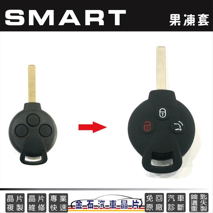 SMART 斯馬特 FOR2 451 鑰匙包 矽膠 果凍套 鑰匙包