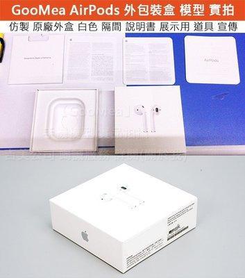 GooMea模型原廠外包盒Apple蘋果AirPods 1代外盒展示盒空盒紙盒外箱隔間說明書仿製空箱展示道具樣品