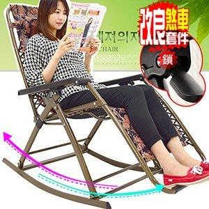 【推薦+】雙層無重力躺椅搖搖椅C022-002無段式躺椅.折合椅摺合椅.折疊椅摺疊椅.休閒椅戶外椅.靠枕透氣網扶手椅子