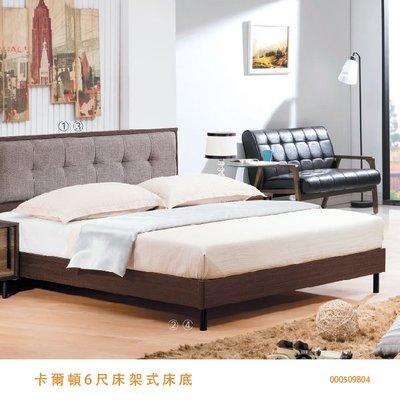 6尺床架式床底 雙人床箱 床架 單人床 台中新家具批發 000509804