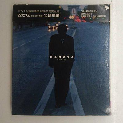 安七炫 Kangta - 北極星願 Polaris 附紙盒、寫真明信片 2001年發行