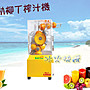 【冰火快遞】 自動柳丁榨汁機JB- 608- 商用版...