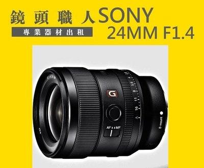 ☆  鏡頭職人 ☆ :::  Sony FE 24MM F1.4 GM 租  出租 A9 A7S 台北 桃園 板橋