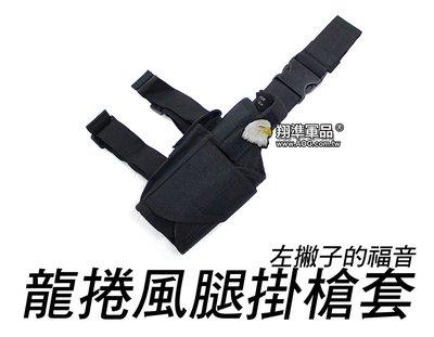 【翔準軍品AOG】左手 龍捲風 腿掛 槍套 GLOCK 萬用槍套 軍規 警察 手槍 瓦斯槍 保全 X0-20-9AB
