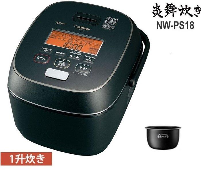日本代購  Zojirushi 象印 NW-PS18 十人份炎舞炊壓力IH電子鍋 2020新款  日本空運直送