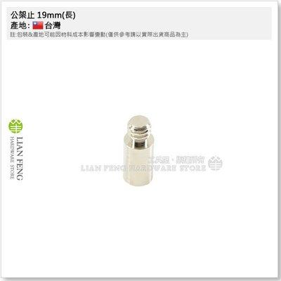 【工具屋】公架止 19mm 加長 銅架止 銀色鍍鎳 (小包-100入) 銅珠 公牙 支撐 展示架 層板粒 台灣製