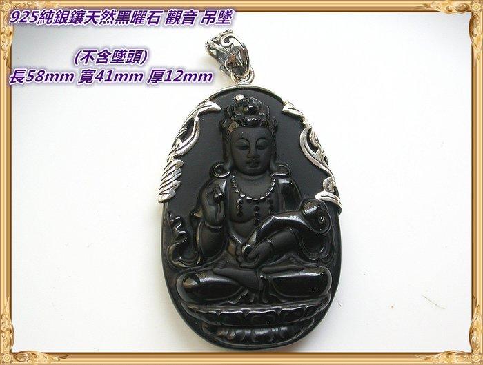 【雅之賞|藏傳|佛教文物】*特賣* 925純銀鑲天然黑曜石 觀音 吊墜~Q098