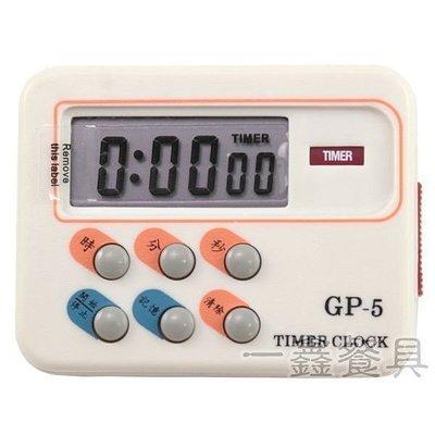 一鑫餐具【電子計時器 GP-5S 第二代】倒數計時煮紅茶料理計時高湯爐計時油炸機計時