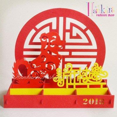 ☆[Hankaro]☆ 春節系列商品不織布DIY立體狗年新年快樂桌面擺飾(單一個)