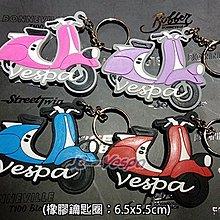 【嘉晟偉士】USA空運 Vespa 偉士牌 限量精品 機車造型鑰匙圈 鑰匙環 GTS/LX/LT/S/春天/衝刺