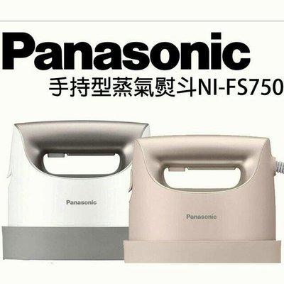 [全新台灣公司貨]2 in 1蒸氣電熨斗NI-FS750